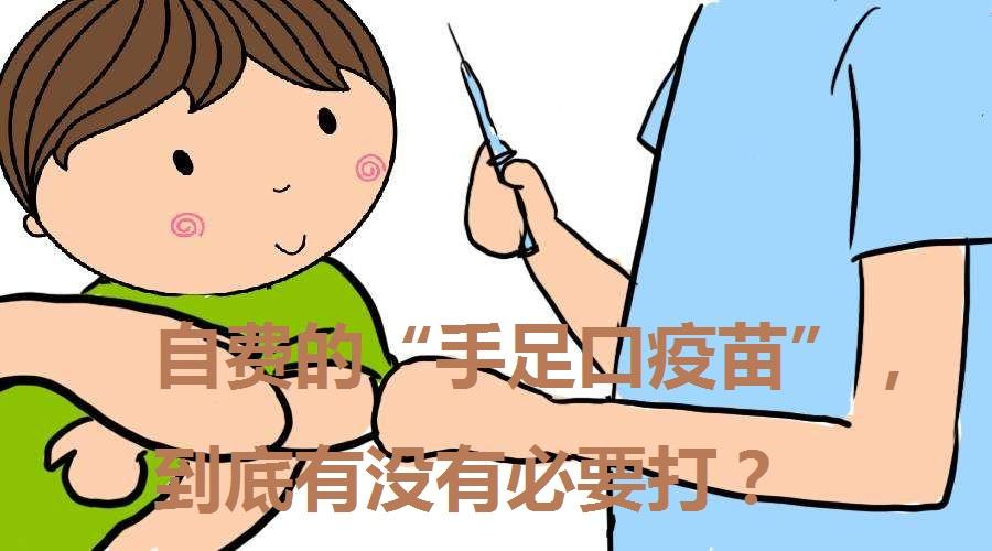 疫苗,接种