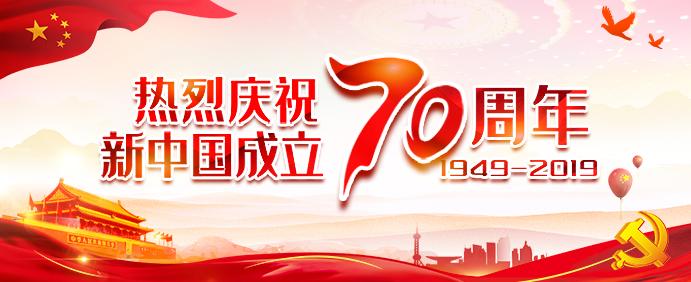 國慶70周年